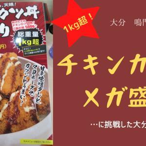 【大盛り1kg超!】チキンカツ丼メガ盛り~大分鳴門うどん~