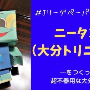 【 #Jリーグペーパークラフト 】ニータン@大分トリニータ
