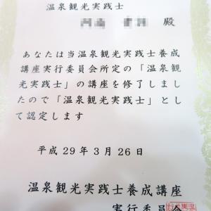 【動画】温泉観光実践士(2回目)