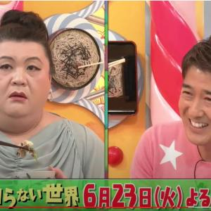 """""""蕎麦!~マツコの知らない世界×DEEN池森秀一~"""""""