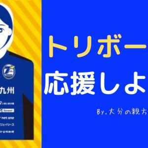【大分トリニータ】トリボードで応援しよう!