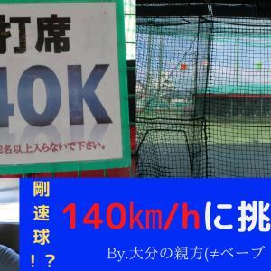 【野球】剛速球!? 140kmhのマシンに挑む大分の親方