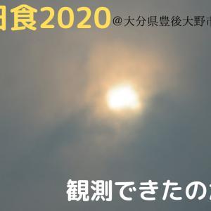 部分日食2020を見つかられたか、大分の親方? @大分県豊後大野市