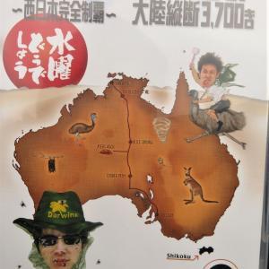 水曜どうでしょうDVD サイコロ2&オーストラリア