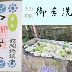 【大分×花手水】御手洗神社@松岡で茅の輪くぐり2020