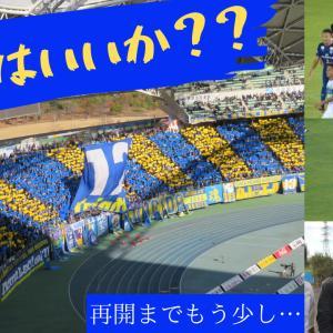 """明日、再開! """"【 #大分トリニータ 】準備はいいか?~Jリーグ再開まで、もう少し!~"""""""