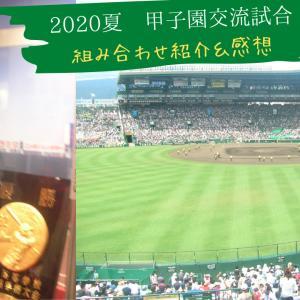 【高校野球】甲子園交流大会2020の組み合わせをざっと眺めた大分の親方
