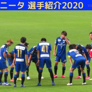 【選手発表】大分トリニータvsヴィッセル神戸~2020J1第4節~