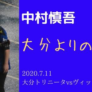 【#大分トリニータ】大分よりの使者♪~By.シンガーソングライター中村慎吾さん~