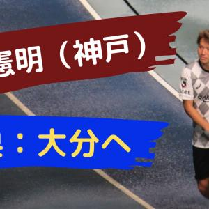 【#ヴィッセル神戸】藤本憲明選手、古巣大分トリニータへ