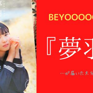 【#BEYOOOOONDS】山﨑夢羽写真集「夢羽」が届いた大分の親方