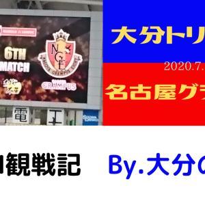 大分トリニータvs名古屋グランパス~DAZN観戦記~