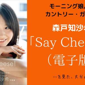 モーニング娘。'19/カントリー・ガールズ 森戸知沙希 写真集『Say Cheese!』