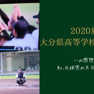 【高校野球】2020夏 大分県大会の簡単な感想