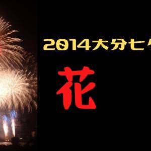 """【動画追加】 """"【祭り】2014大分七夕祭り3~花火~"""""""