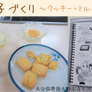 お菓子づくり♪~クッキー&ミルクもち♪~ @大分県豊後大野市青年団なないろベース