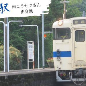 【大分】竹中駅@JR九州 豊肥本線~南こうせつさんの出身地~