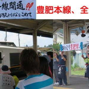 【祝!】JR九州 豊肥本線 全線開通☆~三重町駅ほか@大分県豊後大野市でお出迎え♪~