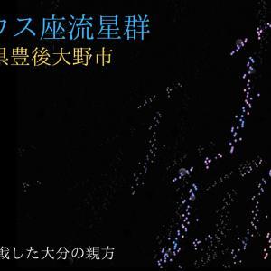 ペルセウス流星群2020夏@大分県豊後大野市~タイムラプス動画にも挑戦!~