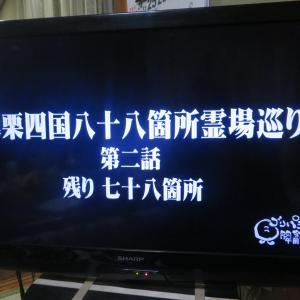 篠栗四国八十八か所2~ゴリパラ見聞録~