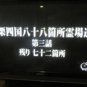 篠栗四国八十八箇所3~ゴリパラ見聞録~