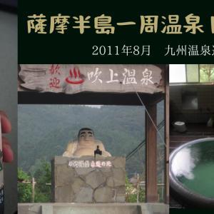 【動画追加】2011鹿児島薩摩半島温泉めぐり