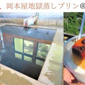 【大分別府】照湯温泉&岡本屋地獄蒸しプリン