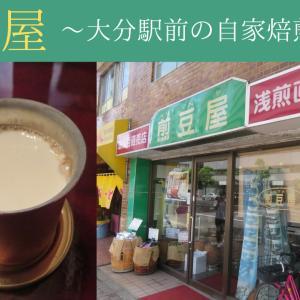 【大分カフェ】煎豆屋(いりまめや)@大分市金池町