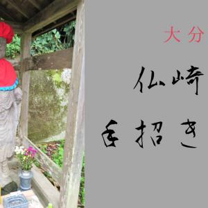 【大分】仏崎の手招き地蔵@別大国道