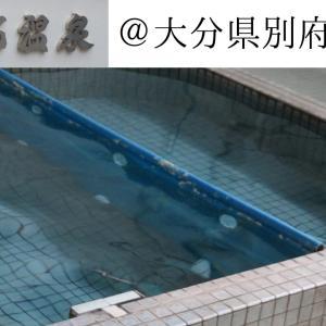 【大分別府】日の出温泉~海沿いの熱い温泉!~