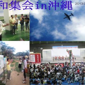 【動画追加】2013青年団平和集会in沖縄~基地問題とエイサー~