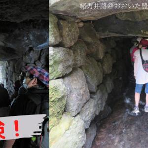 洞窟探検!?~緒方井路@おおいた豊後大野ジオパーク~