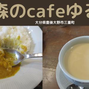 【大分カフェ】森のcafeゆるり@大分県豊後大野市三重町