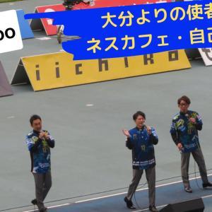 Baby Boo~大分トリニータvs横浜FC2020~