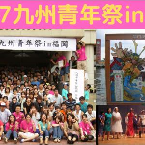 【動画追加】第39回九州青年祭in福岡 2007