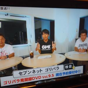 DVD新作 vol.9.5発売!~ゴリパラ見聞録~