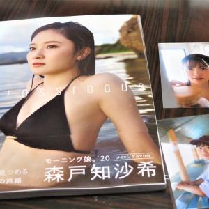 【モーニング娘。'20】森戸知沙希3枚目写真集『Crossroads』をゲットした大分の親方