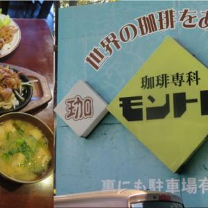 【熊本】珈琲専科モントレ~閉店前にがっつり食べるばい!