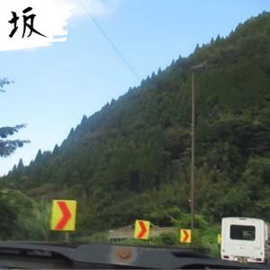 【熊本】滝室坂@阿蘇~交通の難所をドライブ!~