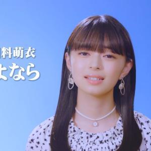 上國料萌衣(アンジュルム)「さよなら」