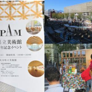 【大分】OPAM(大分県立美術館開館5周年!~歩行者天国とコンセプト紹介~