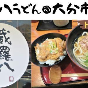 【大分】蔵羅八うどん@大在~トリプルうどん&丼をいただく!~