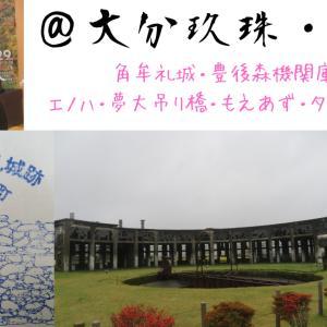 """【動画追加】""""おおいた遺産モニターツアー3@玖珠郡"""""""