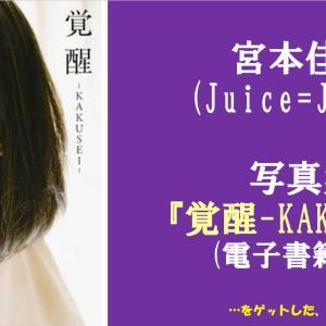Juce=Juice 宮本佳林 写真集『覚醒ーKAKUSEIー』をゲットした大分の親方