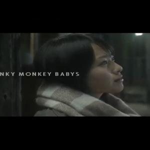 FUNKY MONKEY BABYS「もう君がいない」