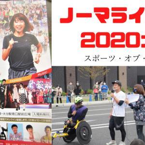 ノーマライズ駅伝2020@大分~スポーツ・オブ・ハート~