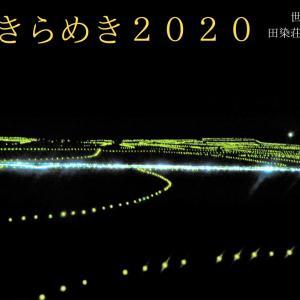 【大分イルミネーション】千年のきらめき2020~世界農業遺産の郷 田染荘@豊後高田市~