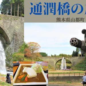 【熊本】通潤橋の放水 2020年晩秋@山都町