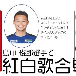 大分トリニータ 紅白歌合戦~島川選手、中村慎吾さん~