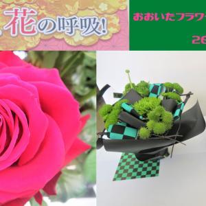 【花】おおいたフラワーフェスティバル2021